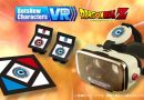 Dragonball Z VR-Brille angekündigt