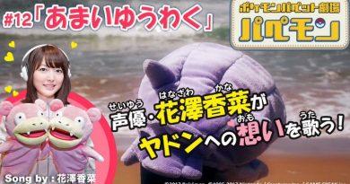 Pokemon Ballade Lied mit Muschas und Flegmon