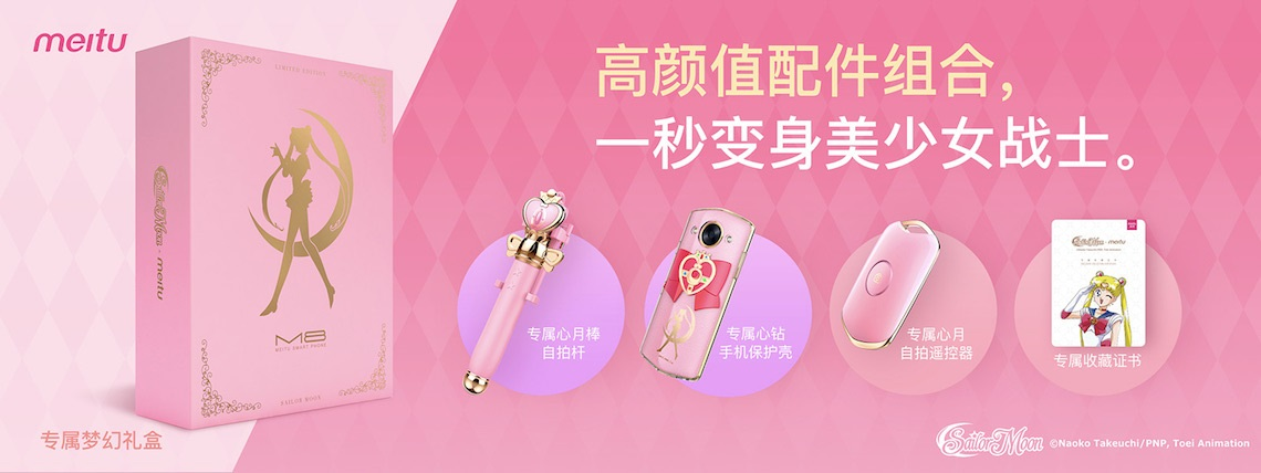 Sailor Moon Smartphone