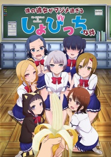Boku no Kanojo Bitch Release