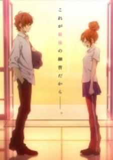 Itsudatte Bokura no koi wa 10 Anime Release