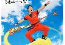 Deine eigene Jindujun-Wolke aus Dragonball!