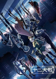 juuni taisen Anime Release