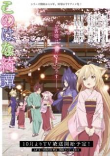 Konohana Kitan Anime Release