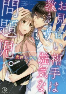 Omiai Aite wa Oshiego Anime Release