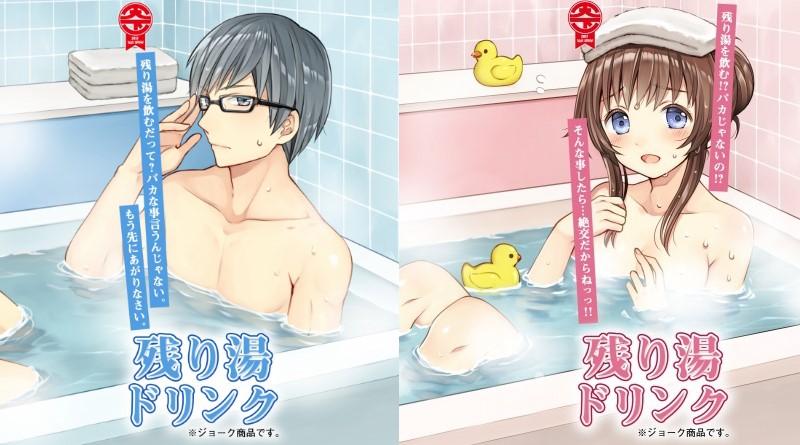 Badewasser trinken verrückte Produkte Japan