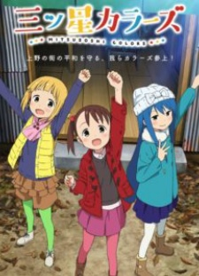 Mitsuboshi Colors Anime