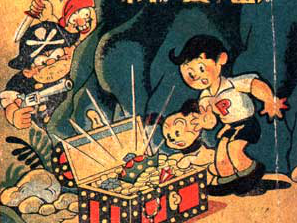 Shin Takarajima Cover Osamu Tezuka