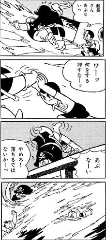 Shin Takarajima von Osamu Tezuka