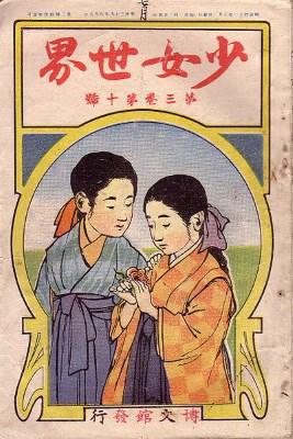Shoujo Senkai Magazin für Mädchen in Japan