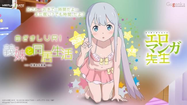 VR Sagiri Anime Eromanga Sensei