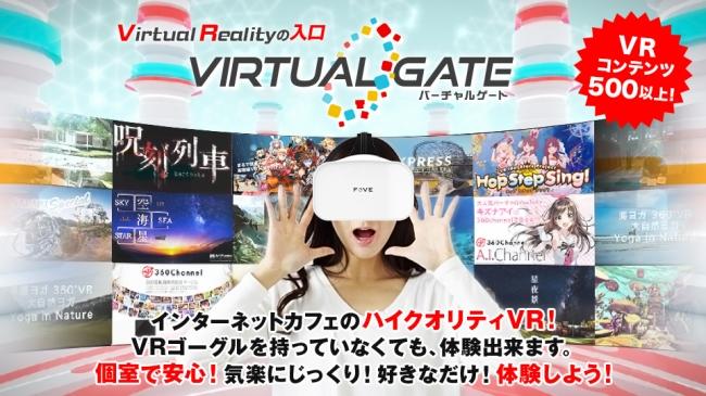 Virtual Gate Japan