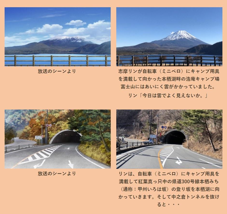 yuru camp vs reality 1