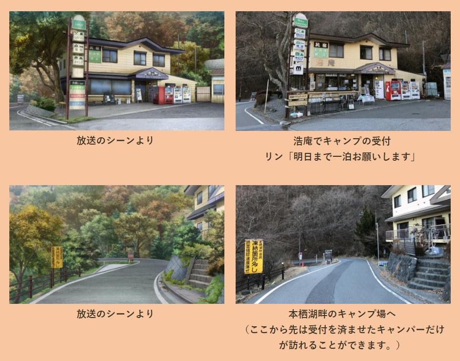 yuru camp vs reality 2