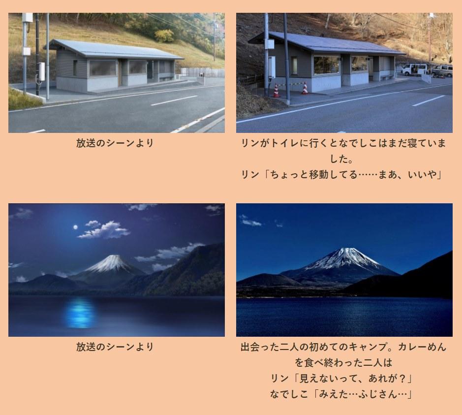 yuru camp vs reality 3