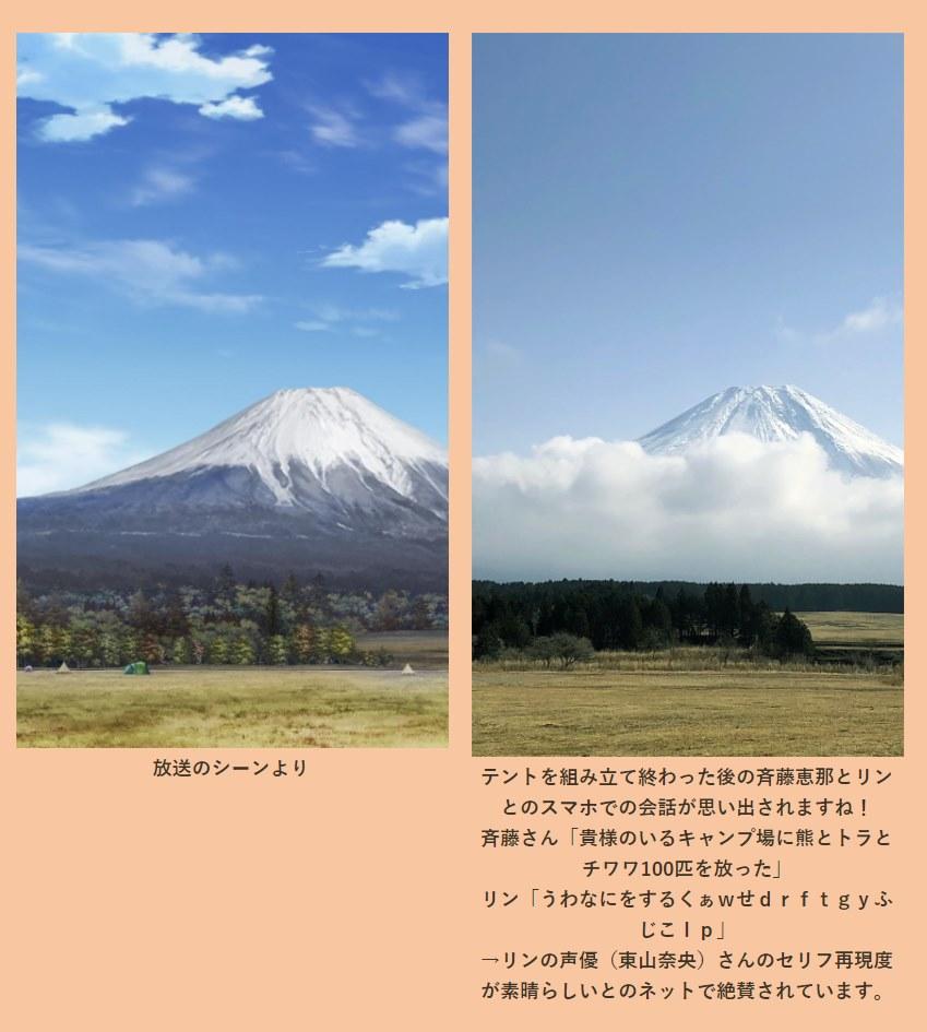 yuru camp vs reality 4