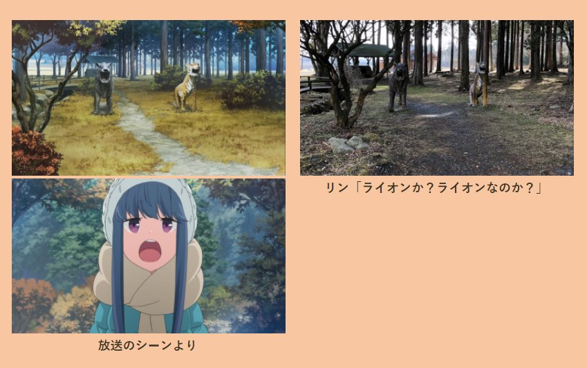 yuru camp vs reality 6