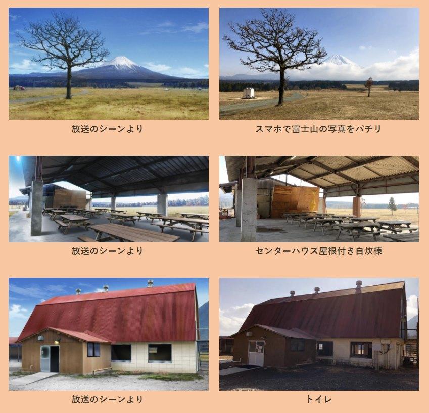 yuru camp vs reality 8