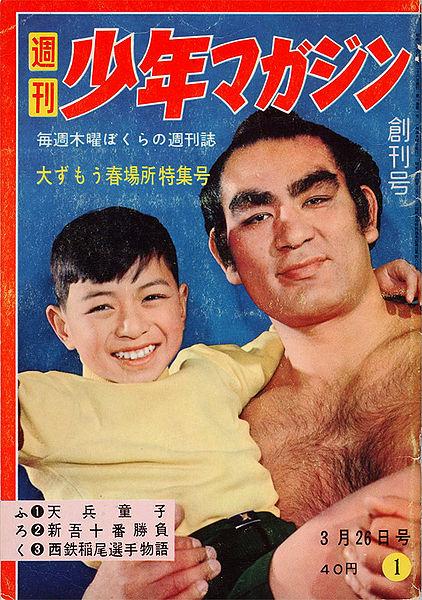Shonen Weekly Magazine