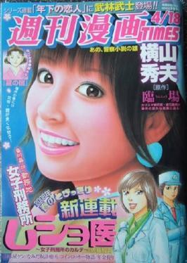 Weekly Manga Times