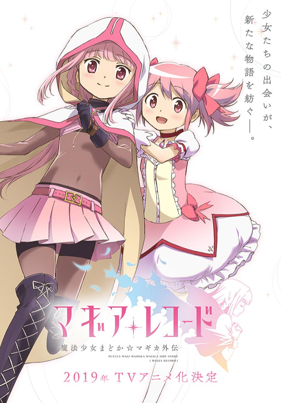 Madoca Magica MagiReco Anime